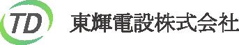 東輝電設株式会社